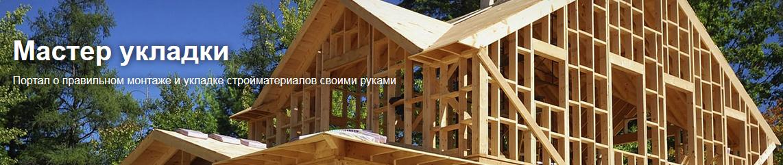 """Строительный портал """"Мастер укладки"""""""